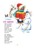 Весёлый Новый год. Стихи и сказки к Новому году — фото, картинка — 9