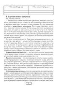 Биология. План-конспект уроков. 6 класс — фото, картинка — 3