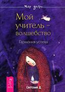 Измени свои слова. Мой учитель - волшебство. Уроки жизни (комплект из 3-х книг) — фото, картинка — 2