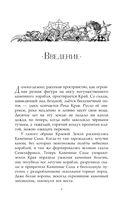 Хроники Края. Академик Вокс — фото, картинка — 7