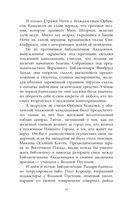 Хроники Края. Академик Вокс — фото, картинка — 8