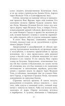 Хроники Края. Академик Вокс — фото, картинка — 10