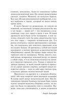 Зов Ктулху (м) — фото, картинка — 13