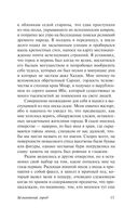 Зов Ктулху (м) — фото, картинка — 14