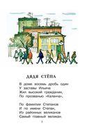 С. Михалков. Все самые любимые стихи и сказки — фото, картинка — 2