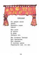 С. Михалков. Все самые любимые стихи и сказки — фото, картинка — 3