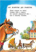 С. Михалков. Все самые любимые стихи и сказки — фото, картинка — 7