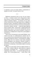 Голос Лема — фото, картинка — 11