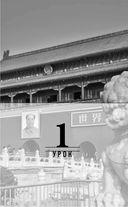 16 уроков Китайского языка. Начальный курс+ 2 DVD