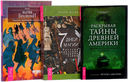 7 дней магии. Раскрывая тайны древней Америки. Магия Бразилии (комплект из 3-х книг) — фото, картинка — 1