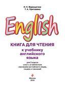 Английский язык. III класс. Книга для чтения — фото, картинка — 1