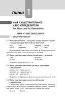 Классическая грамматика к учебникам английского языка. Правила, упражнения, ключи — фото, картинка — 11