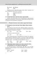 Классическая грамматика к учебникам английского языка. Правила, упражнения, ключи — фото, картинка — 12