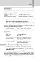 Классическая грамматика к учебникам английского языка. Правила, упражнения, ключи — фото, картинка — 15