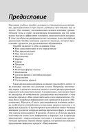 Классическая грамматика к учебникам английского языка. Правила, упражнения, ключи — фото, картинка — 9