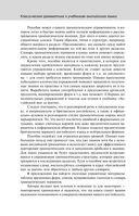 Классическая грамматика к учебникам английского языка. Правила, упражнения, ключи — фото, картинка — 10