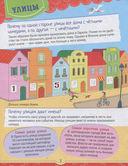 Почему город так построен? Интересные факты об устройстве городов — фото, картинка — 1