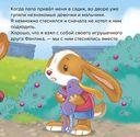 Зайка Стёпа идёт в детский сад — фото, картинка — 2