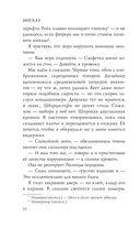 Москау. Сказочник — фото, картинка — 10