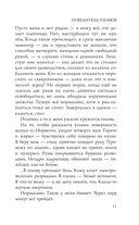 Москау. Сказочник — фото, картинка — 11