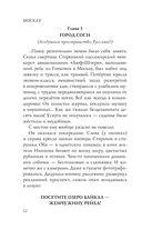 Москау. Сказочник — фото, картинка — 12