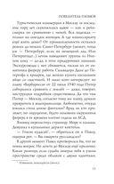 Москау. Сказочник — фото, картинка — 13