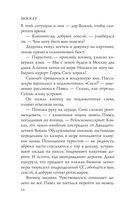 Москау. Сказочник — фото, картинка — 14