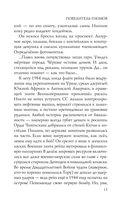 Москау. Сказочник — фото, картинка — 15