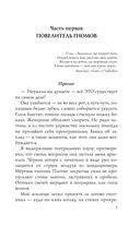 Москау. Сказочник — фото, картинка — 3