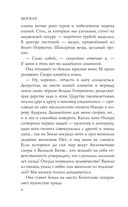 Москау. Сказочник — фото, картинка — 4