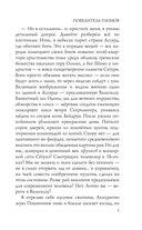 Москау. Сказочник — фото, картинка — 5