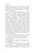 Москау. Сказочник — фото, картинка — 6