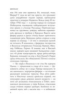 Москау. Сказочник — фото, картинка — 8