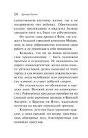 Тайная книга — фото, картинка — 12