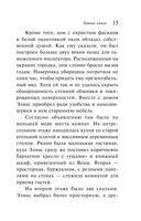 Тайная книга — фото, картинка — 13