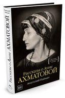 Рассказы о Анне Ахматовой — фото, картинка — 1