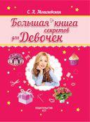 Большая книга секретов для девочек — фото, картинка — 1