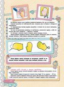 Большая книга секретов для девочек — фото, картинка — 12