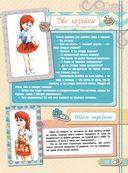Большая книга секретов для девочек — фото, картинка — 13