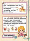 Большая книга секретов для девочек — фото, картинка — 15