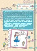 Большая книга секретов для девочек — фото, картинка — 3