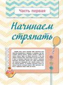 Большая книга секретов для девочек — фото, картинка — 4