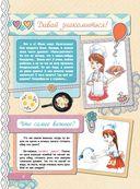 Большая книга секретов для девочек — фото, картинка — 6
