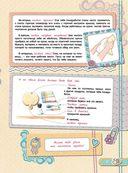 Большая книга секретов для девочек — фото, картинка — 7