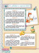 Большая книга секретов для девочек — фото, картинка — 8