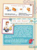 Большая книга секретов для девочек — фото, картинка — 9