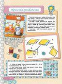 Большая книга секретов для девочек — фото, картинка — 10