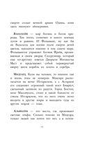 Отель Вальгалла. Путеводитель по миру Магнуса Чейза — фото, картинка — 11