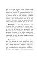 Отель Вальгалла. Путеводитель по миру Магнуса Чейза — фото, картинка — 12