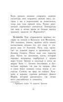 Отель Вальгалла. Путеводитель по миру Магнуса Чейза — фото, картинка — 14